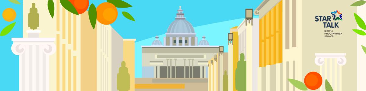 Римские каникулы или Итальянский для путешествий на Лингуалео